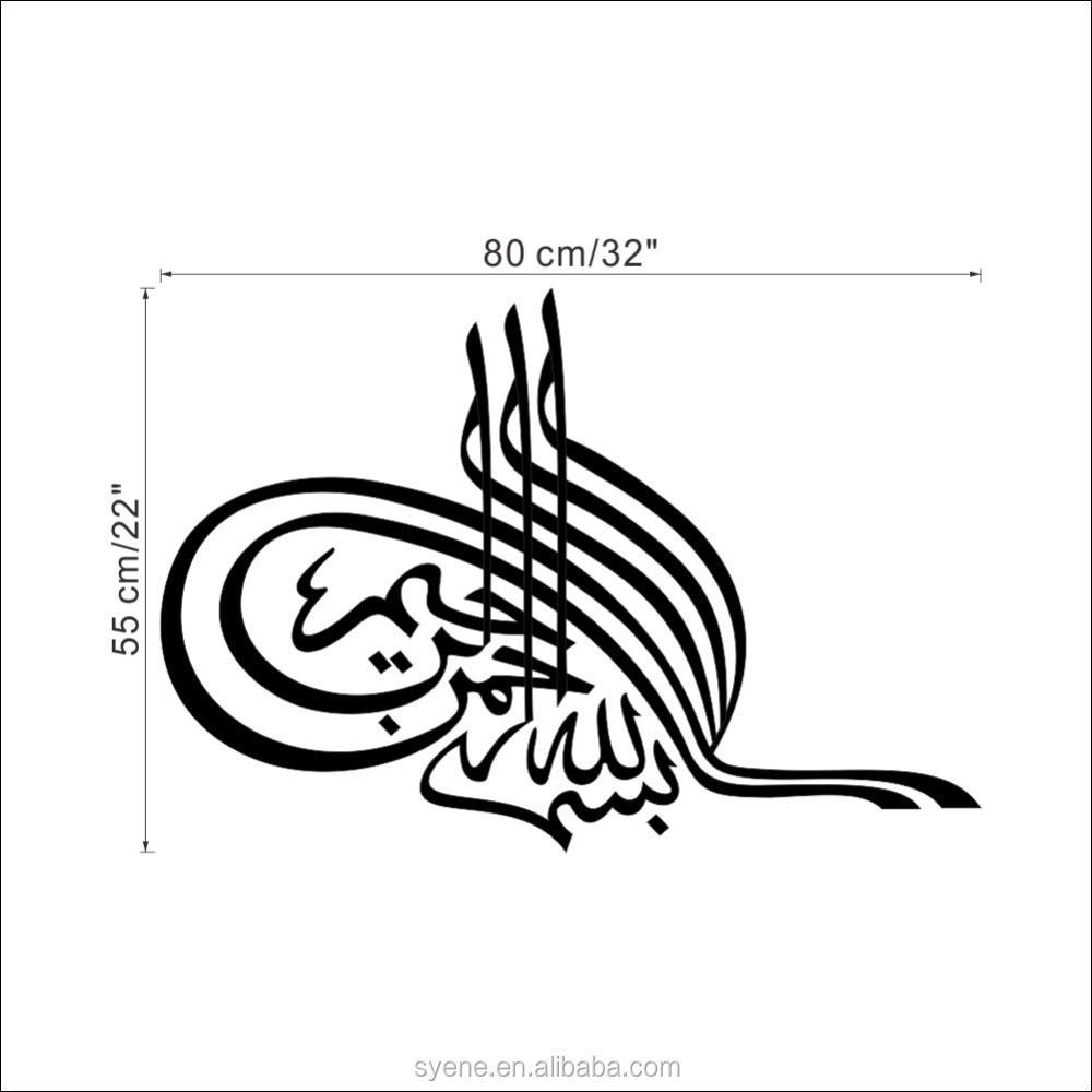 Syene Custom 3d Art Vinyl Islamic Quotes Wall Sticker