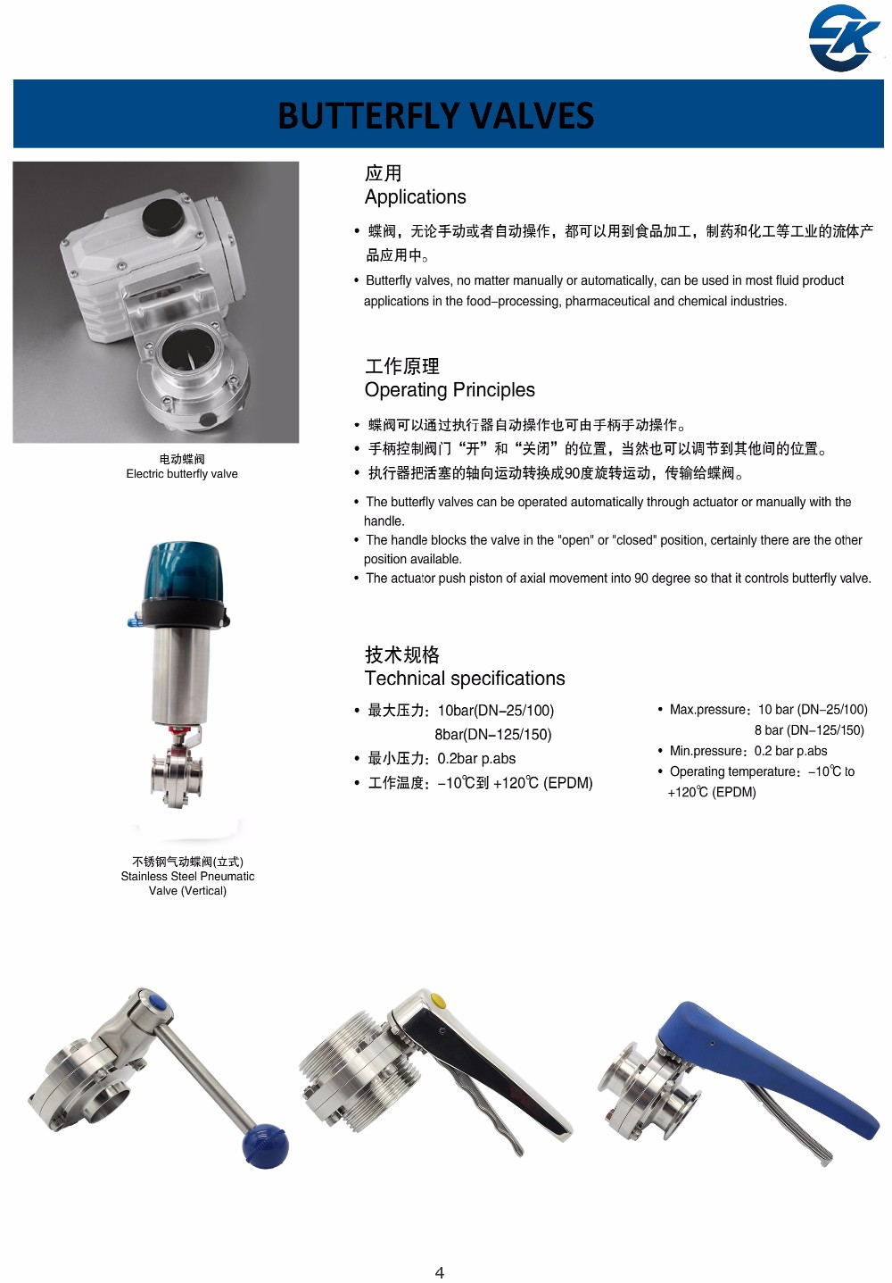 medium resolution of dairy industrial food grade stainless steel ss304 sss316l sanitary 3 way thread butterfly valve
