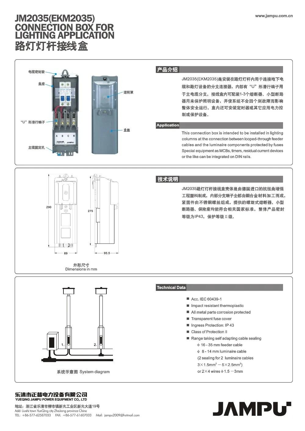 hight resolution of hot sale street lighting pole fuse box
