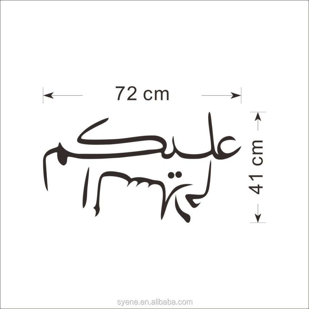 Syene Islamic And Arabic Car Decoration Islam Calligraphy