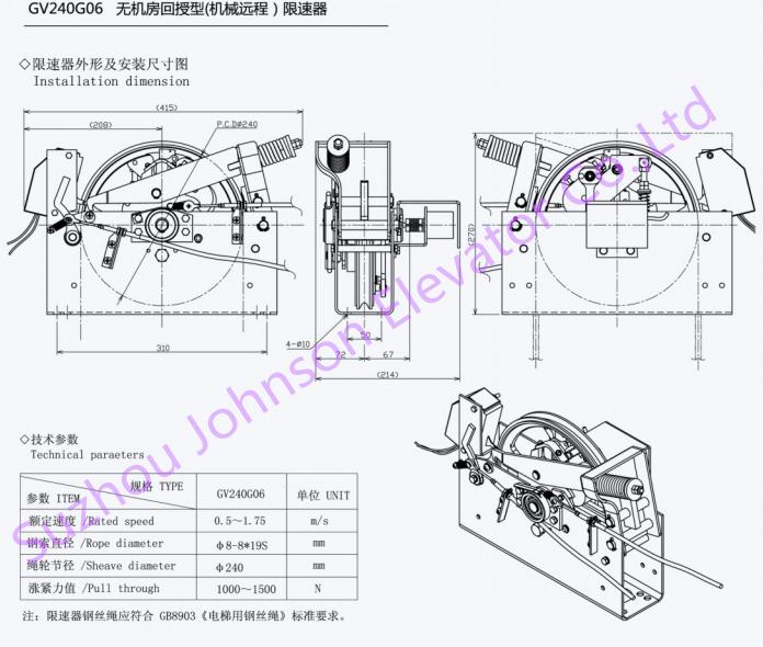 Elevator Parts Machine Roomless Speed Limiter /overspeed