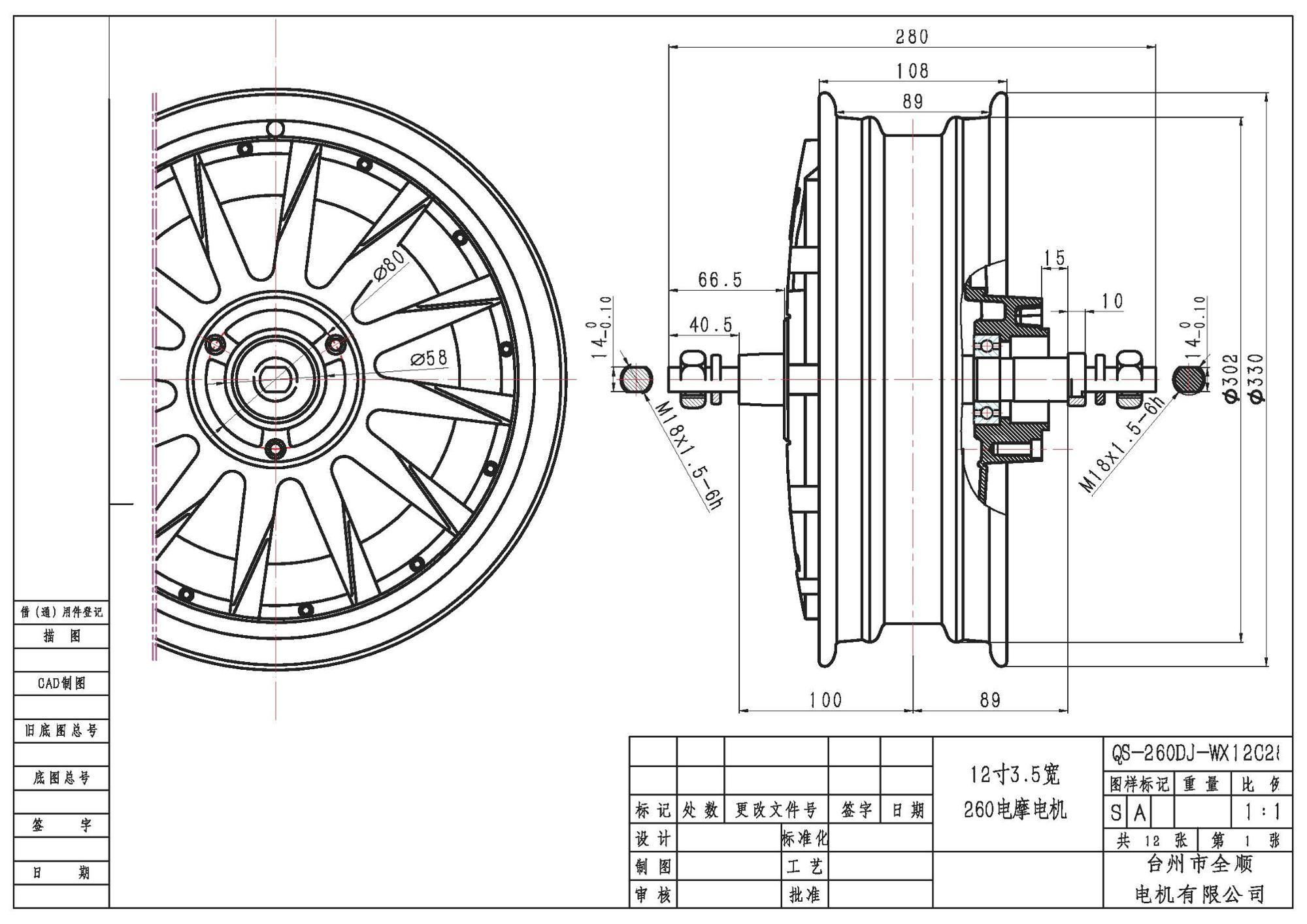 Qs Quanshun 12inch 260 W V3 100kmh Fast Speed Electric