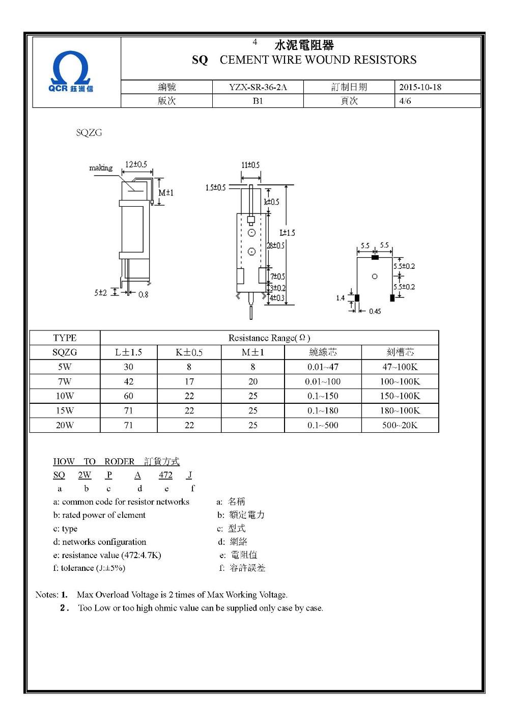 medium resolution of qcr thermal fuse cement resisrots sqp 50w power amplifier acoustics