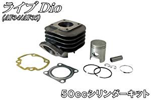 Buy Motorcycle Parts Center cylinder kit Honda Super Dio