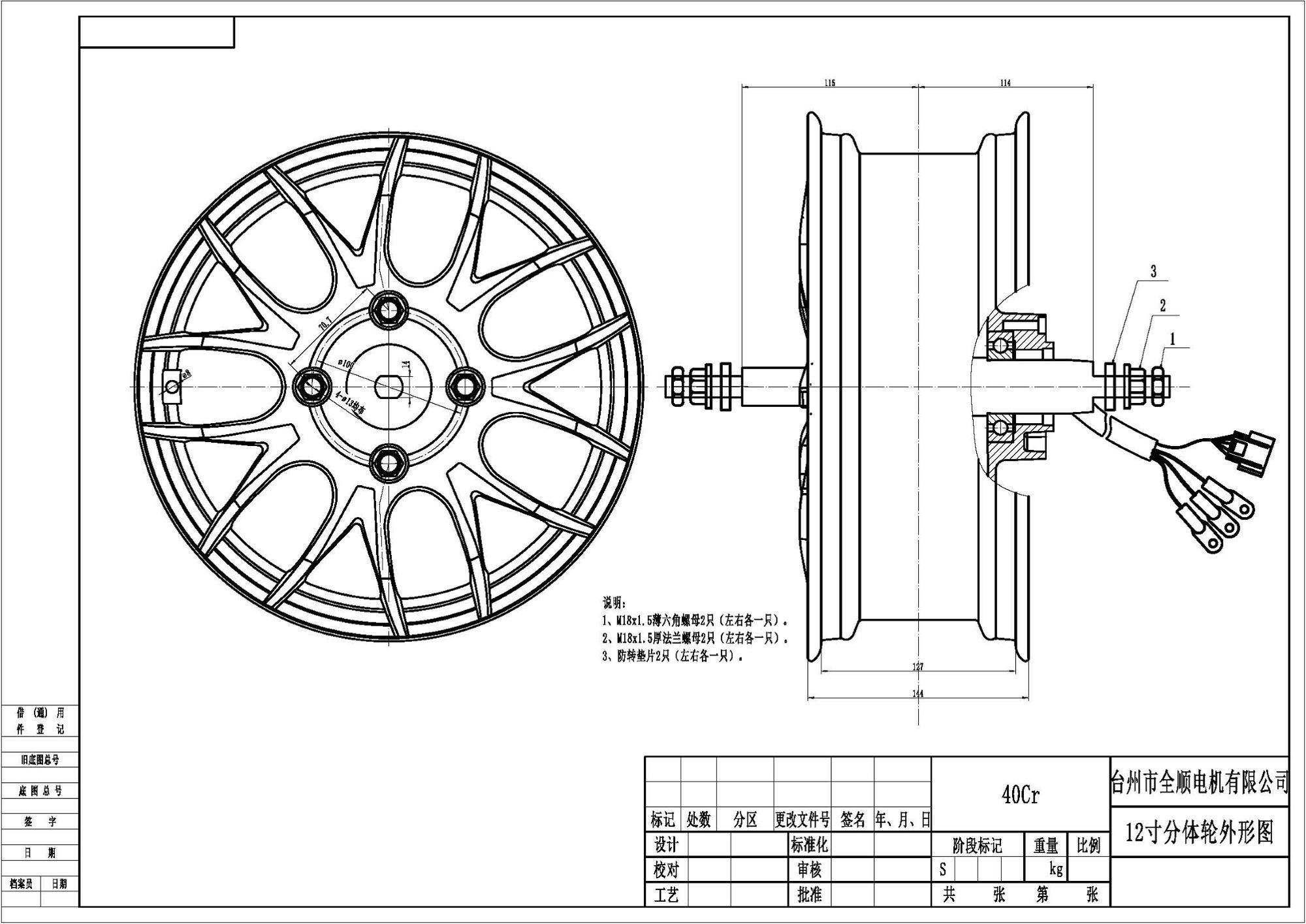 12 260 Super Wide Tyre Model W V1 Scooter Hub Motor