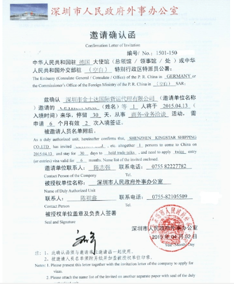 Business invitation letter south korea cogimbo what is tourist visa invitation stopboris Choice Image