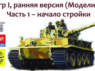 Template_modelist_tigr_i