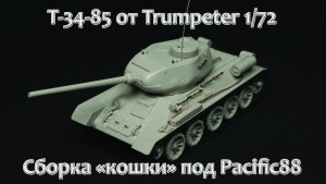 T34-85-trumpeter-1-72