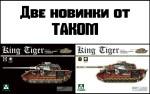 TAKOM-07-16