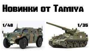 tamiya11-16-1