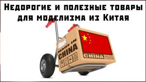 ChinaShopping