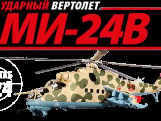 mi24v