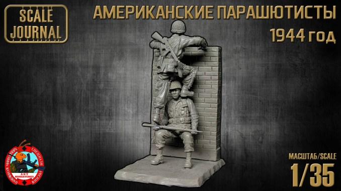 1/35 Американские парашютисты 1944г (ANT-MINIATURES)