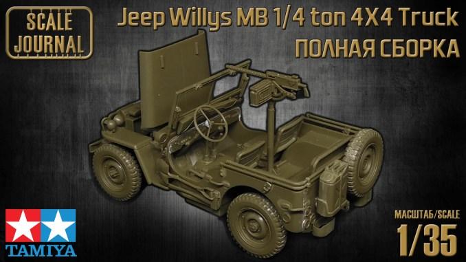 1/35 Tamiya Jeep Willys MB 1/4ton 4X4 Truck 35219
