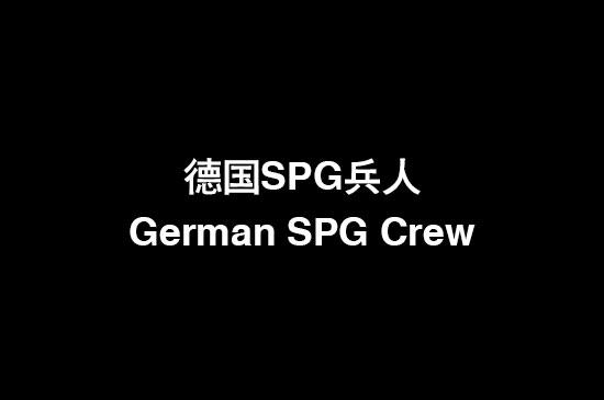 1/35 German SPG Crew 84402