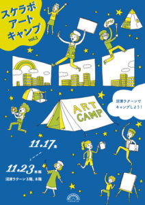 artcamp11_omote