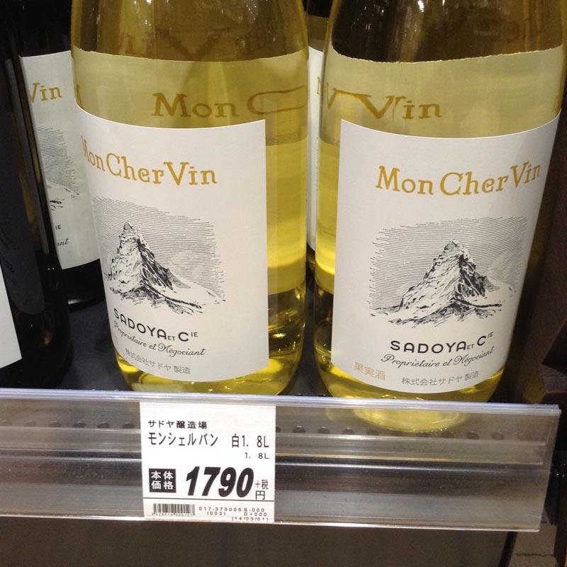 Mon cher vin