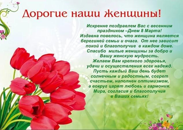 Поздравления женщинам с 8 марта от мужчин