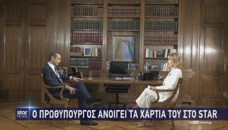 Tag: Κυριάκος Μητσοτάκης στο Star | Star.gr