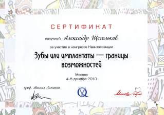 2010 Зубы или имплантаты – границы возможностей (Москва, Конгресс Квинтэссенции)