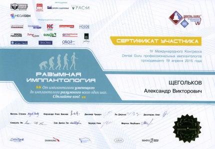 2015 Разумная имплантология (Москва, IV Конгресс профессиональных имплантологов Dental Guru)