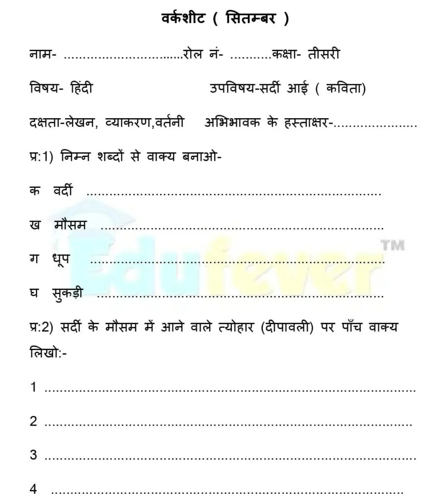 medium resolution of Download CBSE Class 3 Hindi Worksheets 2020-21 Session in PDF