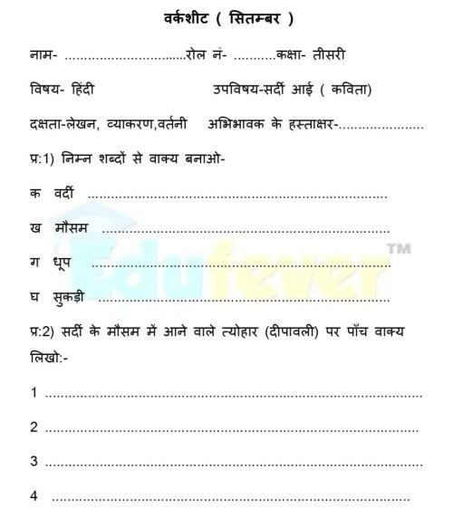 small resolution of Download CBSE Class 3 Hindi Worksheets 2020-21 Session in PDF