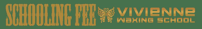 SCHOOLING-FEE-スクール料金_Vivienne Waxing【大阪・南堀江】ブラジリアンワックス・ワックス脱毛・サロン&スクール|ディプロマ・講習|スターピルワックス販売代理店・インストラクター在籍|ヴィヴィアン