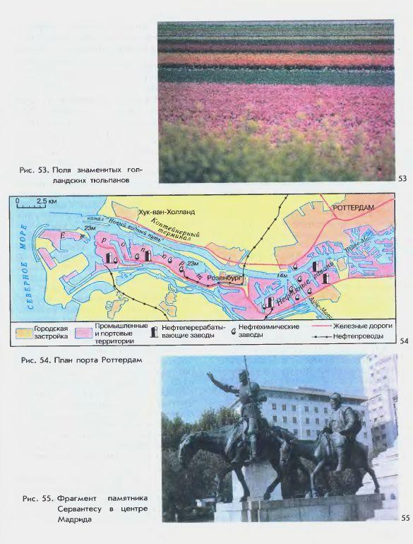 Учебник По Географии 10 Класс Максаковский Читать Онлайн