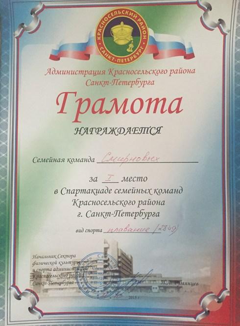 Грамота Смирнова Артёма
