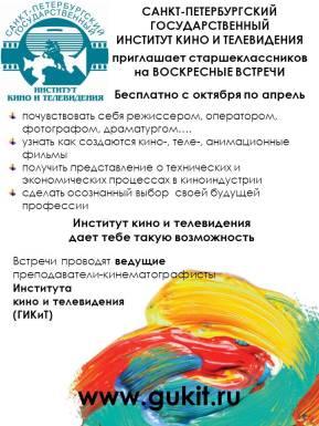 informaciya_po_vosresnym_vstrecham