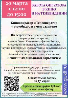 voskresnaya_vstrecha_20_marta_1