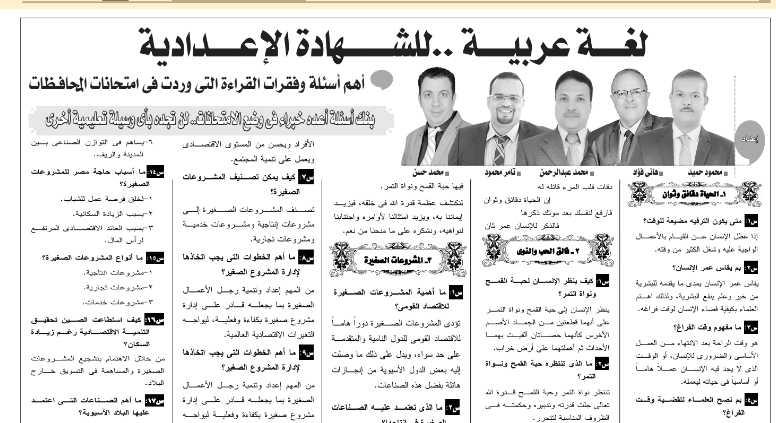 مراجعة لغة عربية للصف الثالث الاعدادى ترم ثانى أهم فقرات