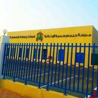 GEMS Jumeirah Primary School, Al Safa 1