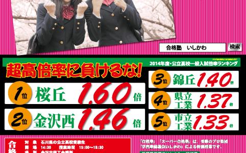 【合格塾-2015】ポスターOL-MINI
