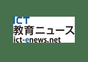ICT教育ニュース