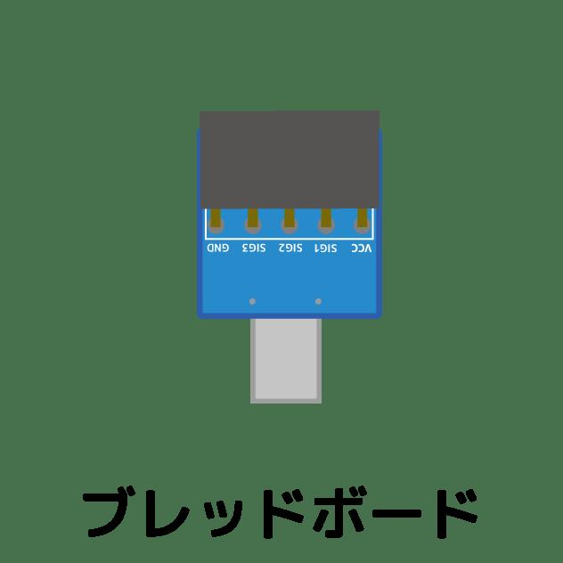 ブレッドボードセンサー