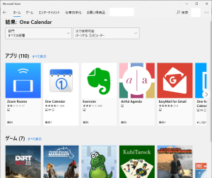 OneCalender_install_msstore_search