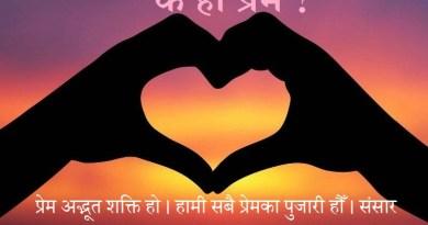 के हो प्रेम ?
