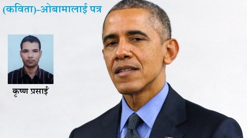 ओबामालाई पत्र...
