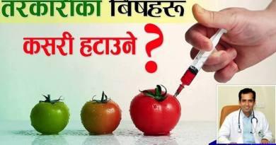 विषाक्त फलफूल र तरकारीलाई विषरहित बनाउने तरिका