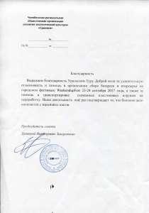 Благодарность от общественной организации, ЧЕЛЯБИНСК