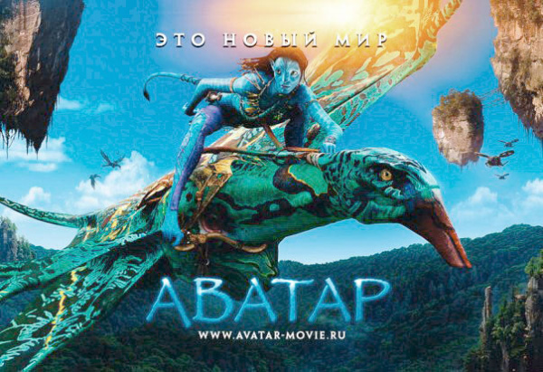 avatar movie posters sci