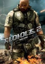 gi-joe-retaliation-internat-poster-roadblock