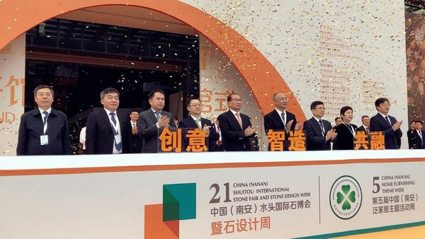 The 21st China (Nan'an) Shuitou International Stone Fair & Stone Design Week and the 5th China (Nan'an) Home Furnishing Theme Week are held.