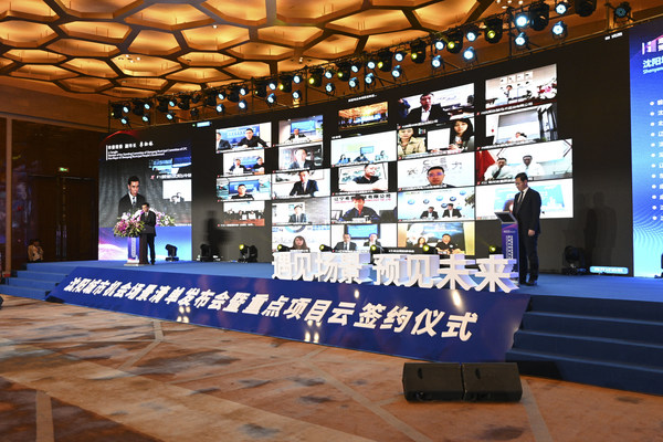 "On April 23, the ""Scene the Future with Scenarios"" Shenyang City Opportunity Scenario List Release and Key Project Signing Ceremony on Cloud was held."