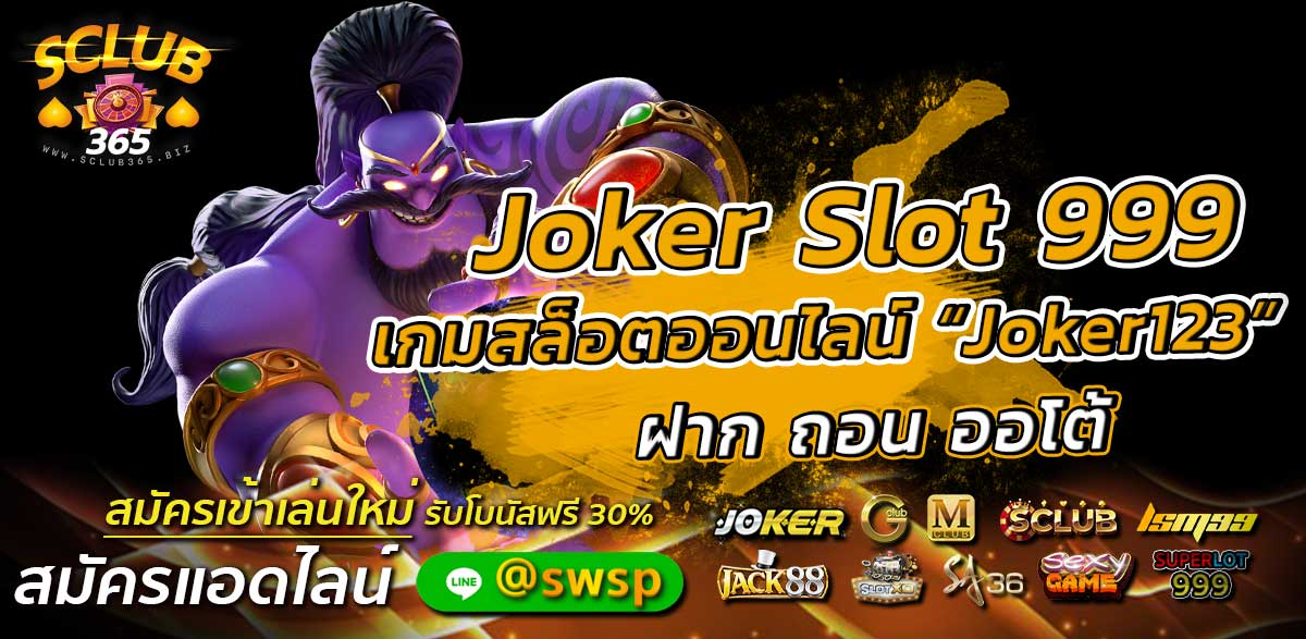 ปก-sclub365-Joker-Slot-999