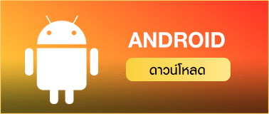 android download sclub