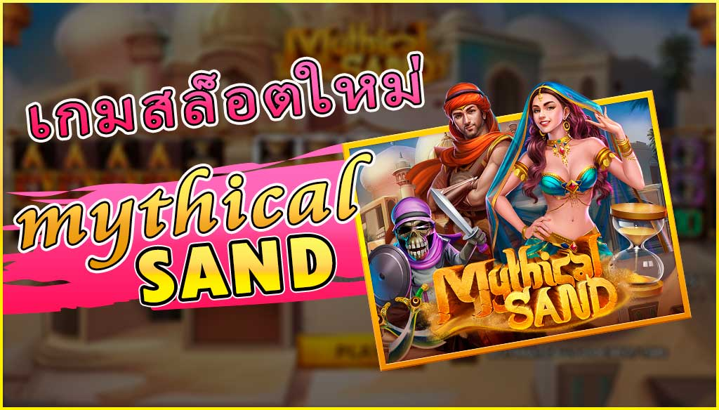 mythical-sand-slot