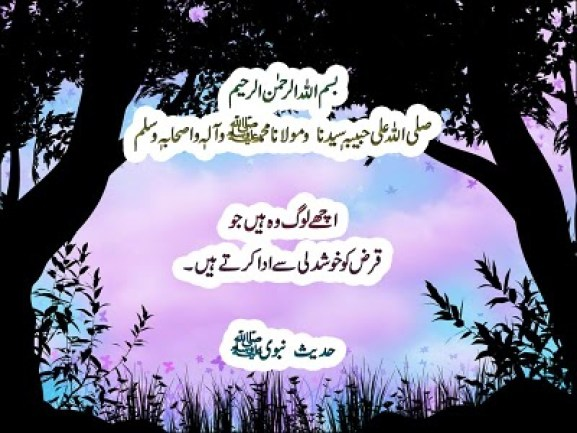 Islamic poetry sms text messages in Urdu latest 2020 collection